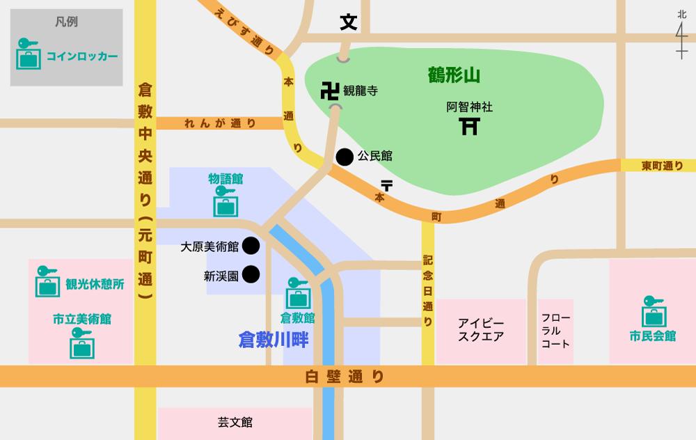 倉敷美観地区周辺のコインロッカーマップ