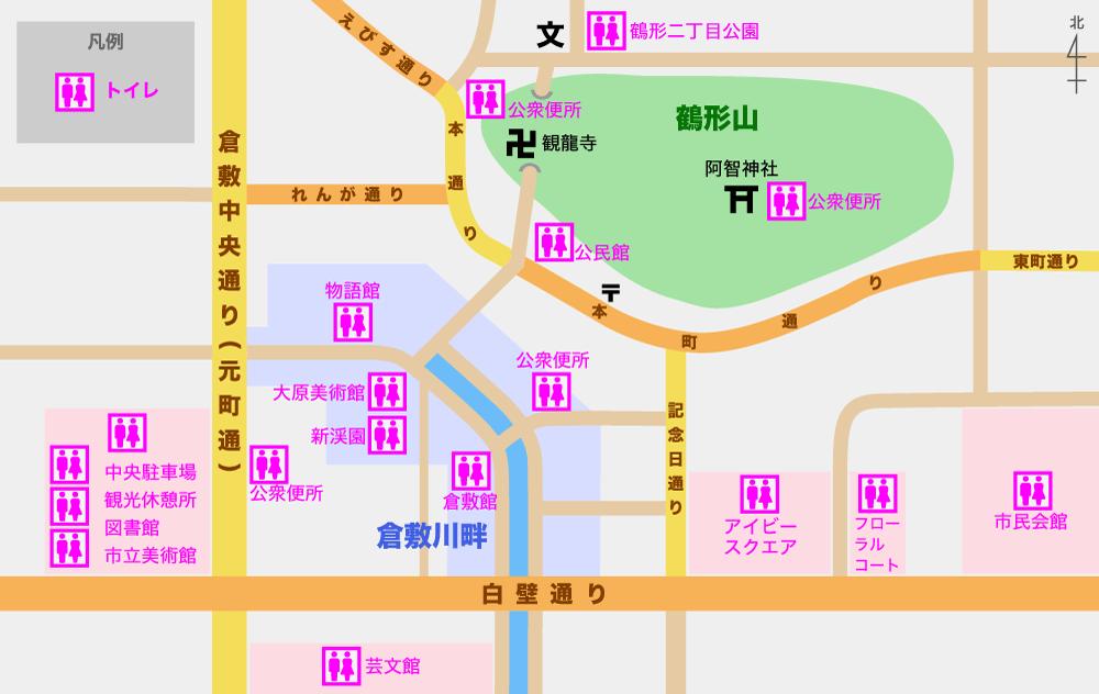 倉敷美観地区周辺のトイレマップ