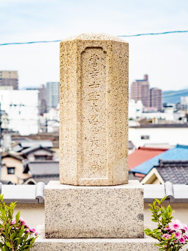 長連寺:大忍国仙墓