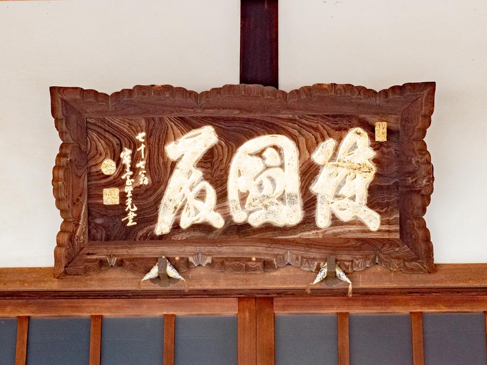 長連寺:本堂