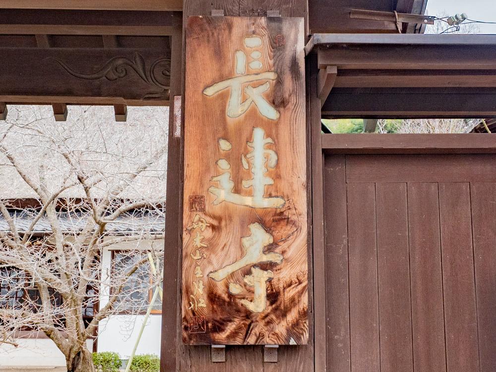 長連寺:山門の寺号