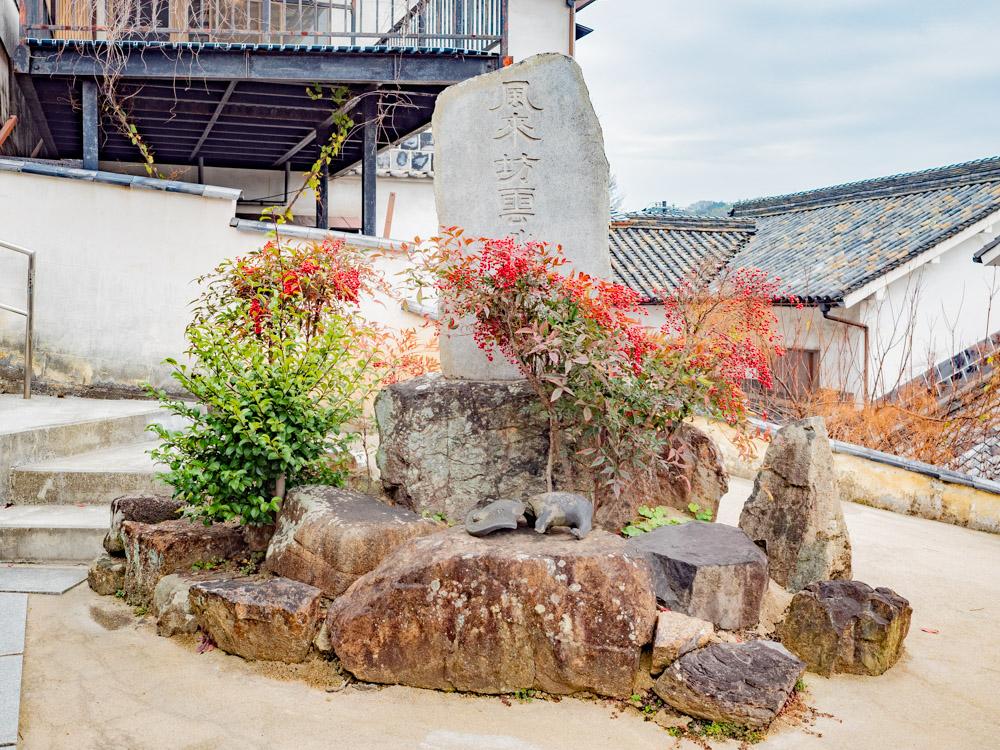 本栄寺:風来坊雲水碑