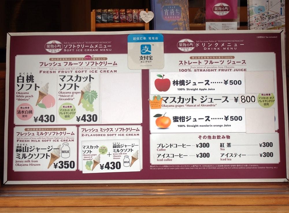 果物小町のソフトクリームパーラー メニュー