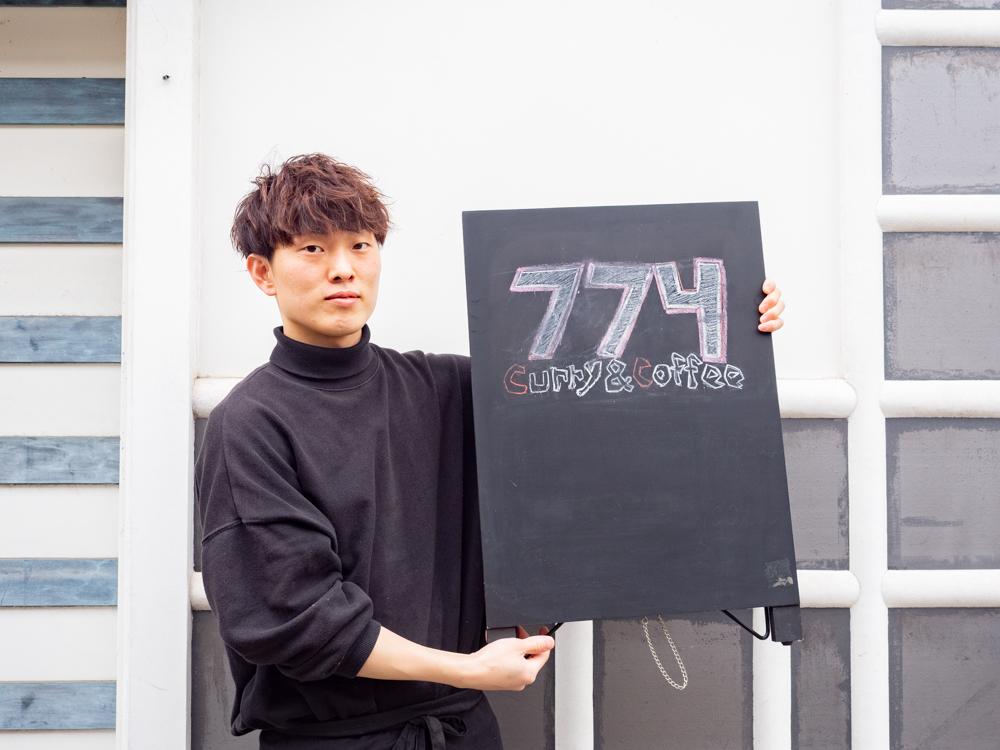 774:店主 なおきむさん
