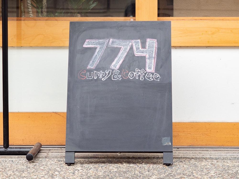 774:看板