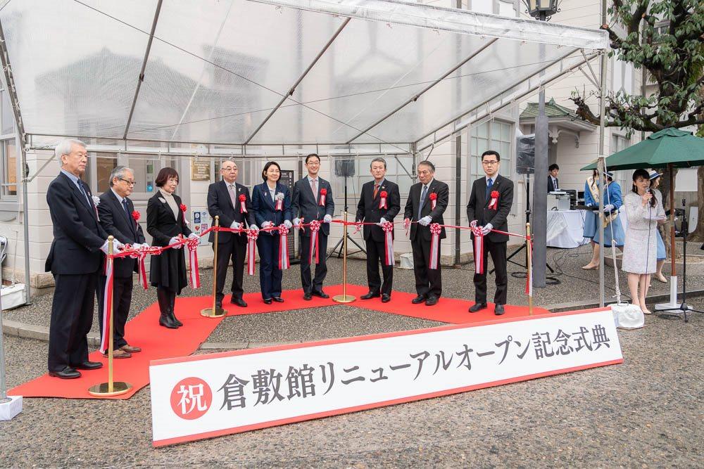 倉敷館(観光案内所)リニューアル記念式典(令和2年2月16日開催) ~ バリアフリーで時代に合った施設へ