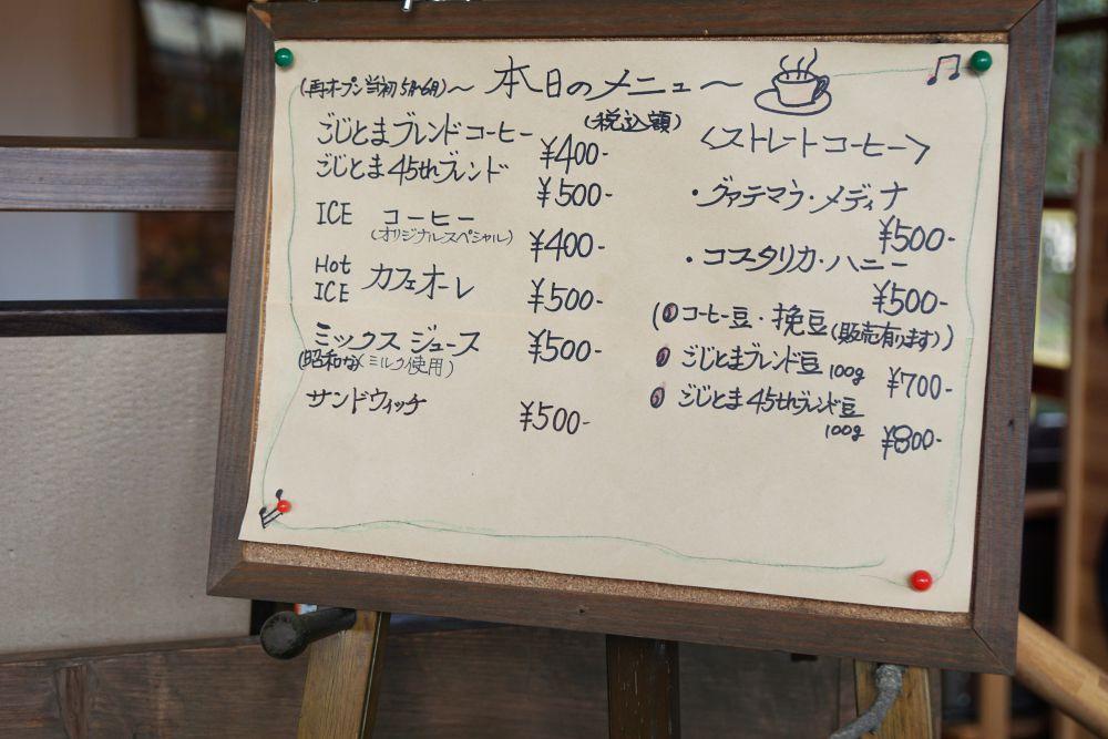 COFFEE HOUSE ごじとま メニュー