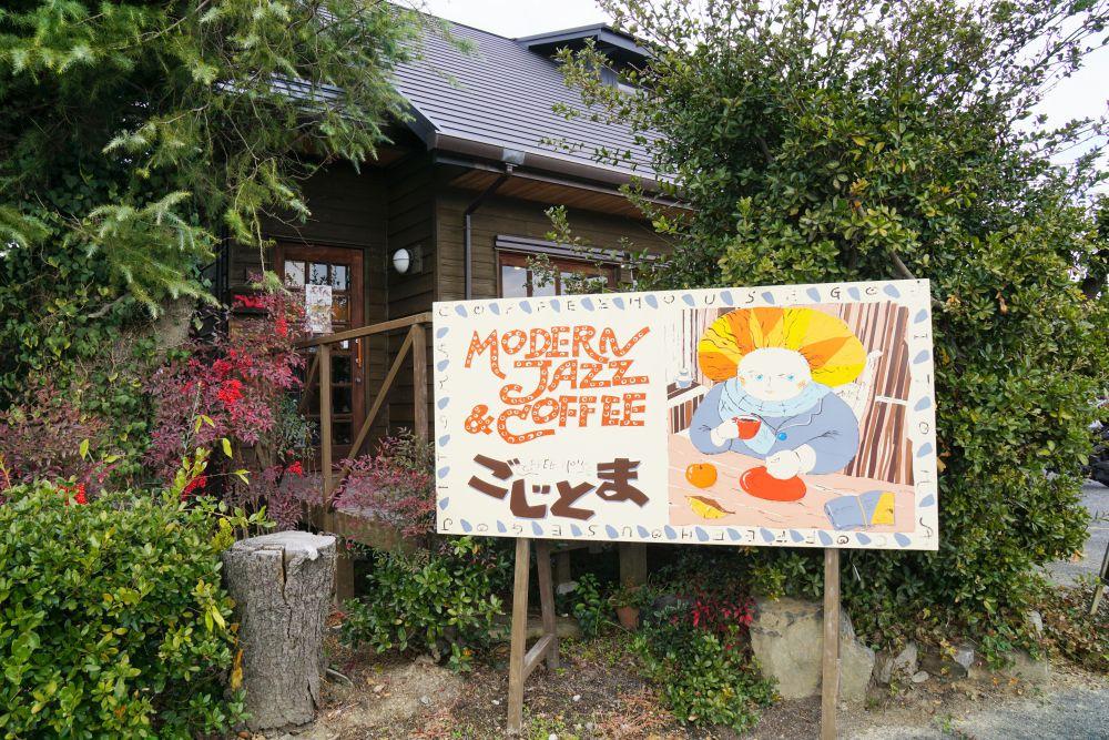 COFFEE HOUSE ごじとま 外観