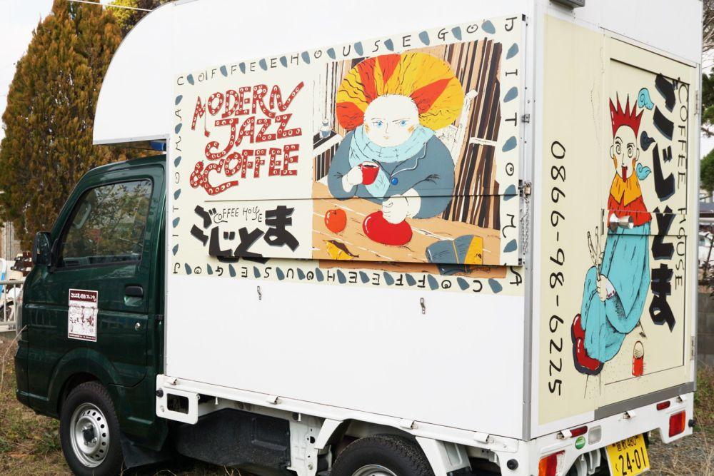 COFFEE HOUSE ごじとまカー