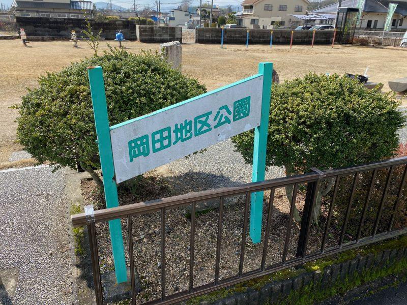 岡田地区公園