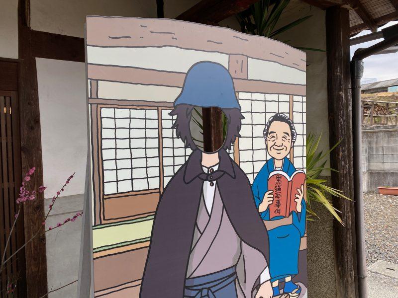 金田一耕助のパネル