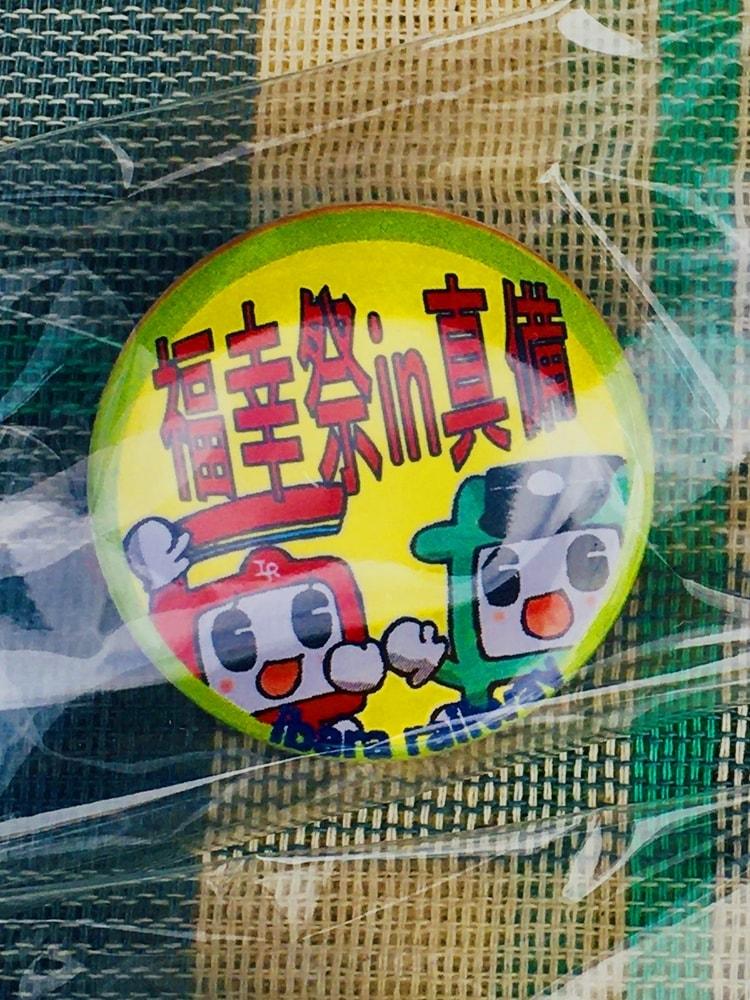 【福幸祭】缶バッジ