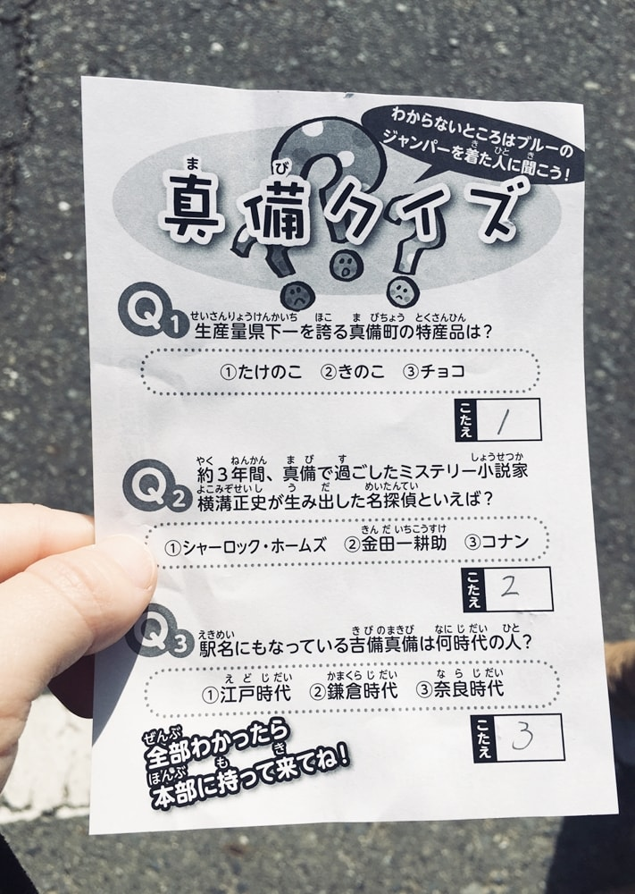【福幸祭】真備クイズ