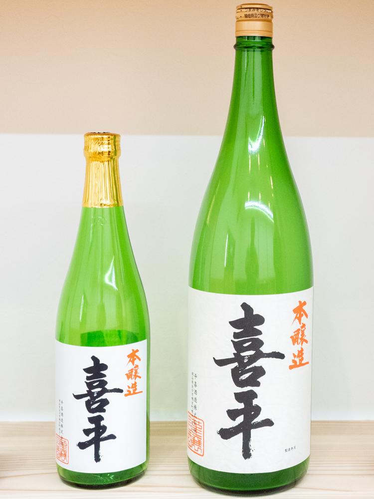 平喜酒造:喜平 本醸造