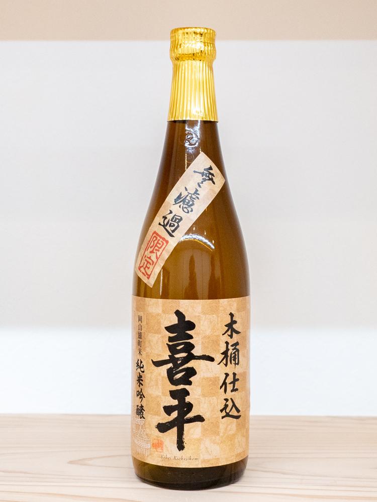 平喜酒造:喜平 木桶仕込 純米吟醸