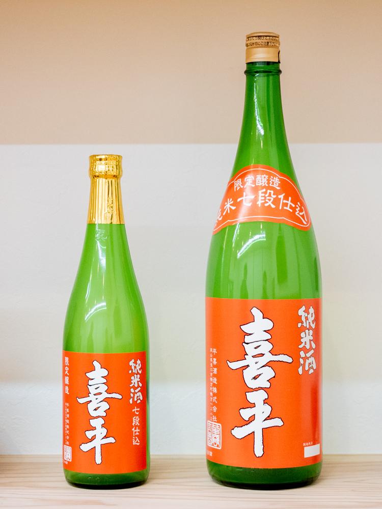 平喜酒造:喜平 純米七段仕込み