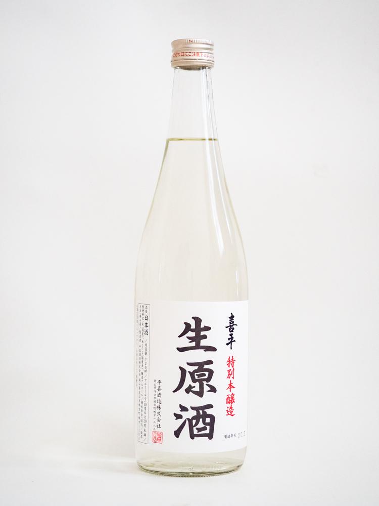平喜酒造:喜平 特別本醸造 生原酒