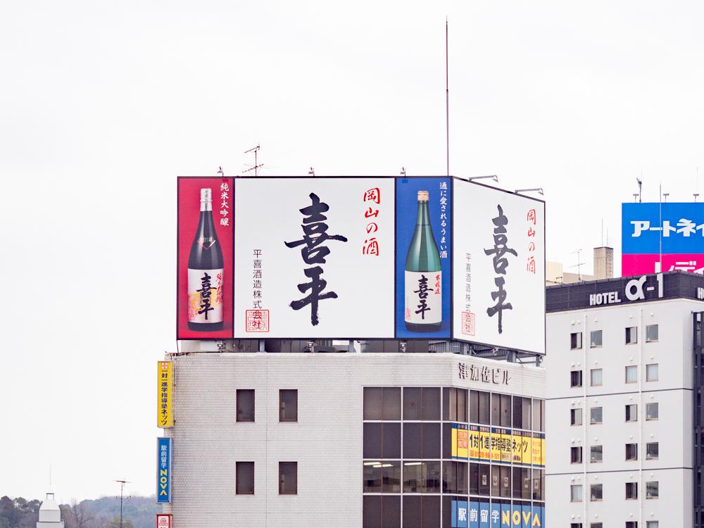 平喜酒造:JR倉敷駅南側にある喜平の看板