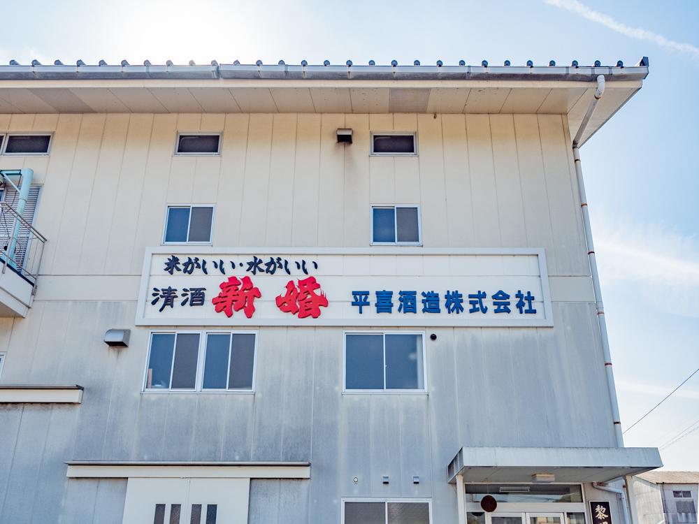 平喜酒造:外観(黎明蔵)