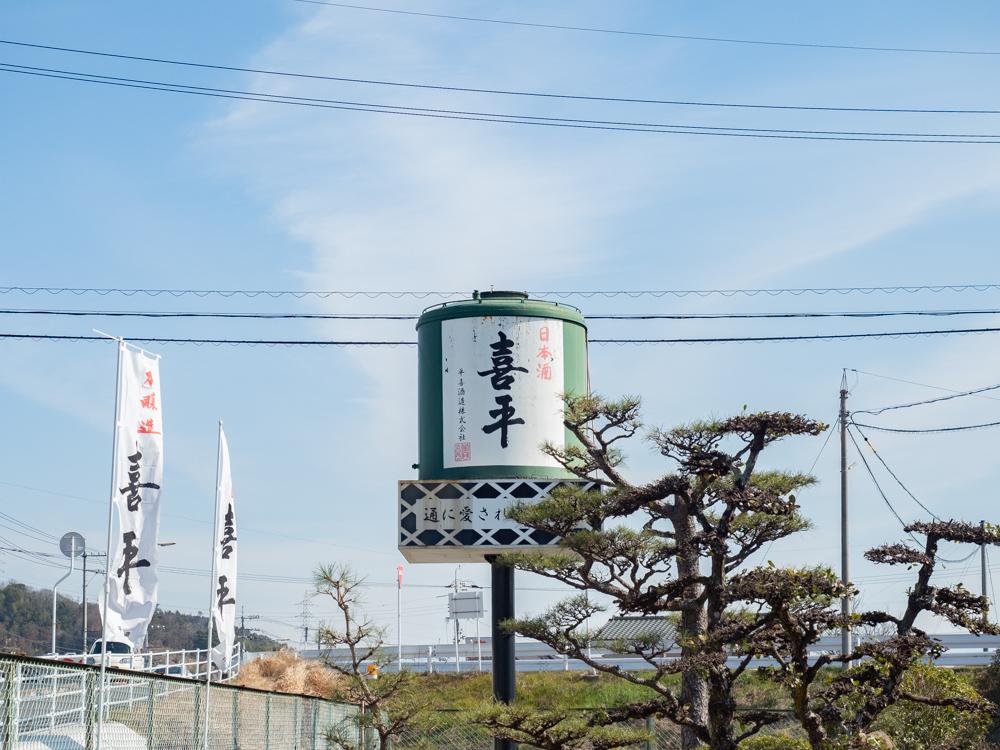 平喜酒造:県道60号線沿いにある看板