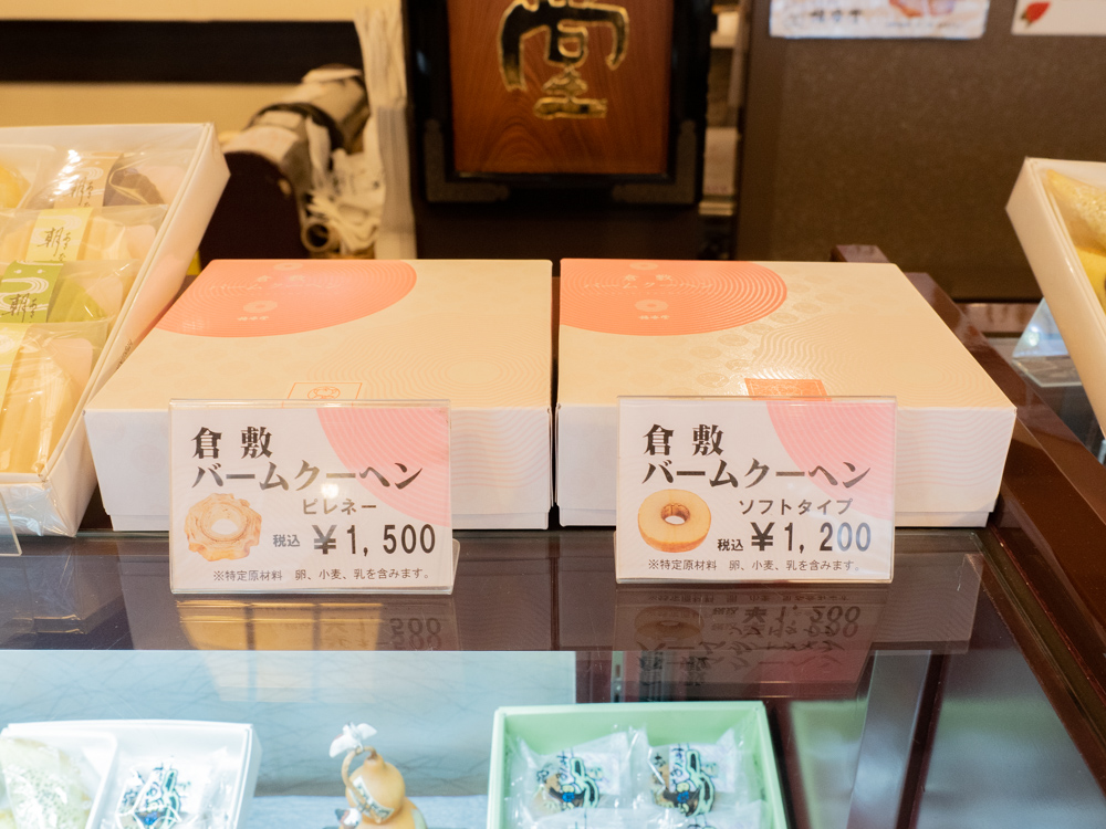橘香堂:倉敷バームクーヘン 販売風景