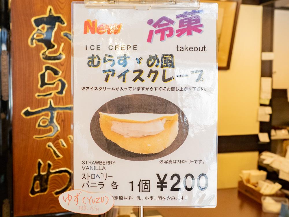 橘香堂:むらすゞめ風アイスクレープ