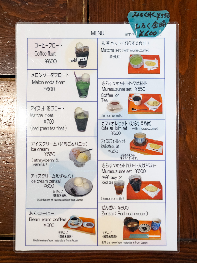 橘香堂:美観地区店 喫茶コーナー メニュー