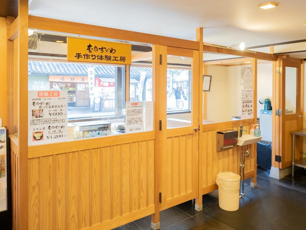 橘香堂:美観地区店 むらすゞめ手焼き体験