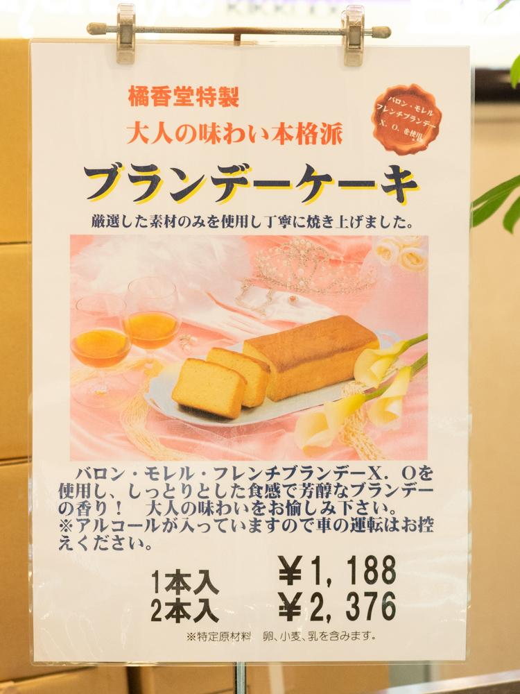 橘香堂:本店のブランデーケーキ販売風景
