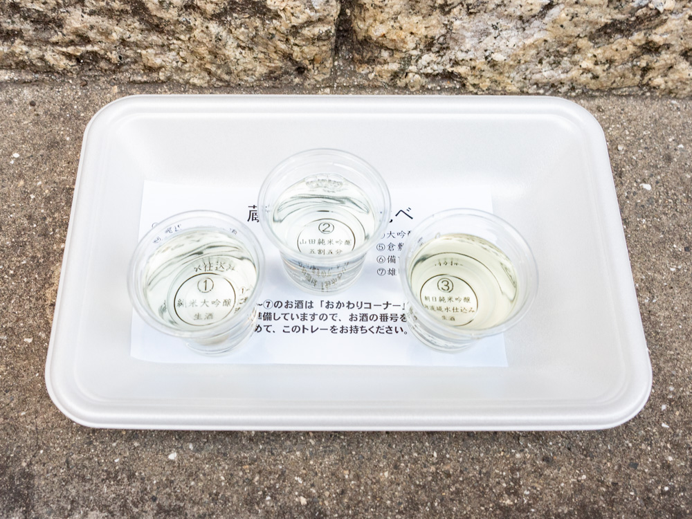 熊屋酒造 令和二年伊七新酒まつり:蔵元厳選飲み比べ3杯