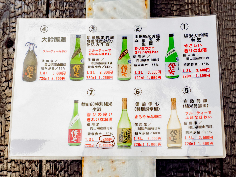 熊屋酒造 令和二年伊七新酒まつり:試飲の7種