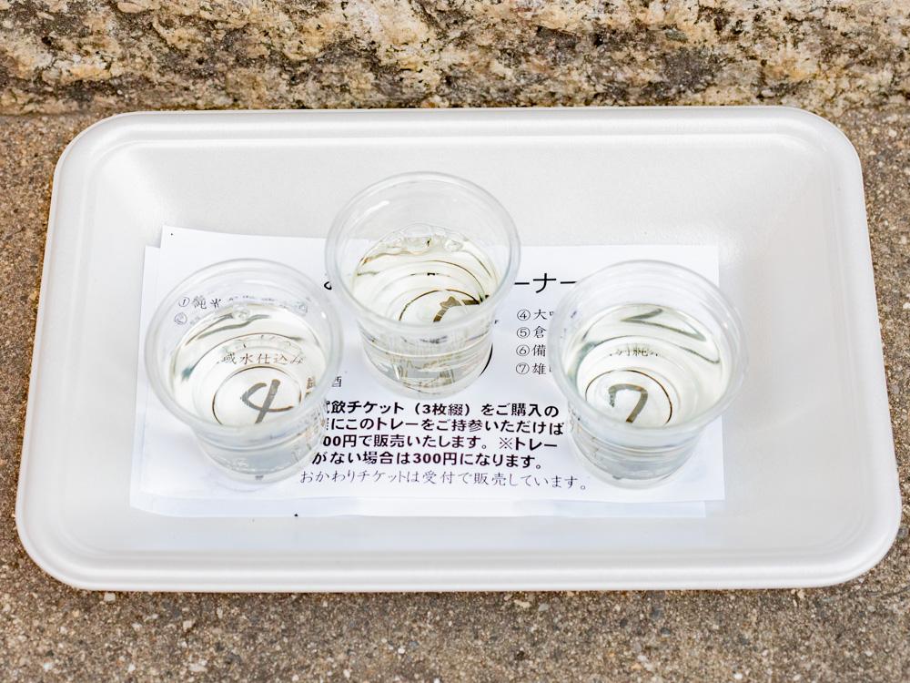 熊屋酒造 令和二年伊七新酒まつり:試飲のお替わり3種