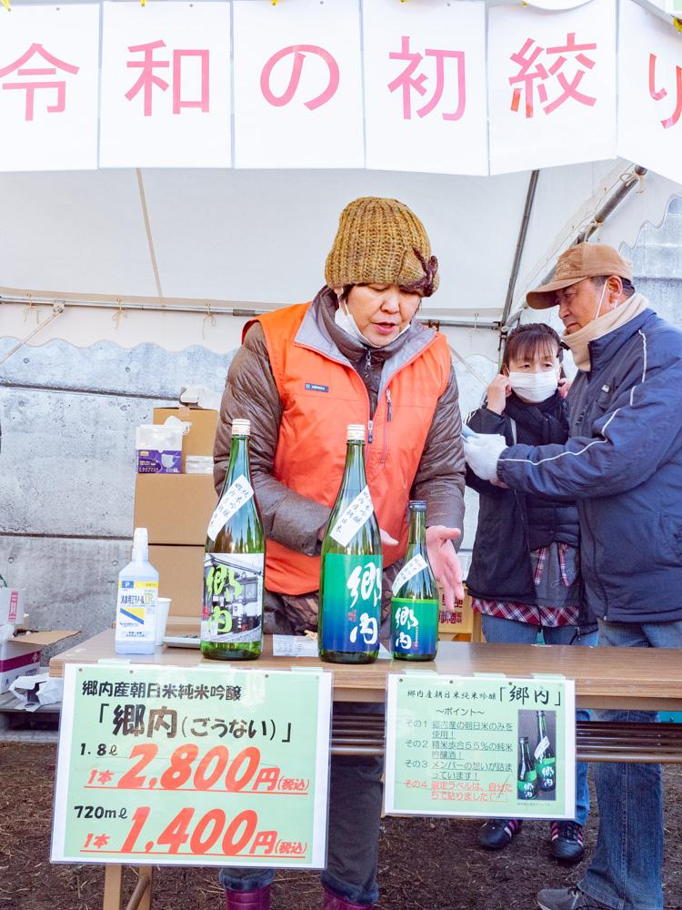 熊屋酒造 令和二年伊七新酒まつり:郷内の販売