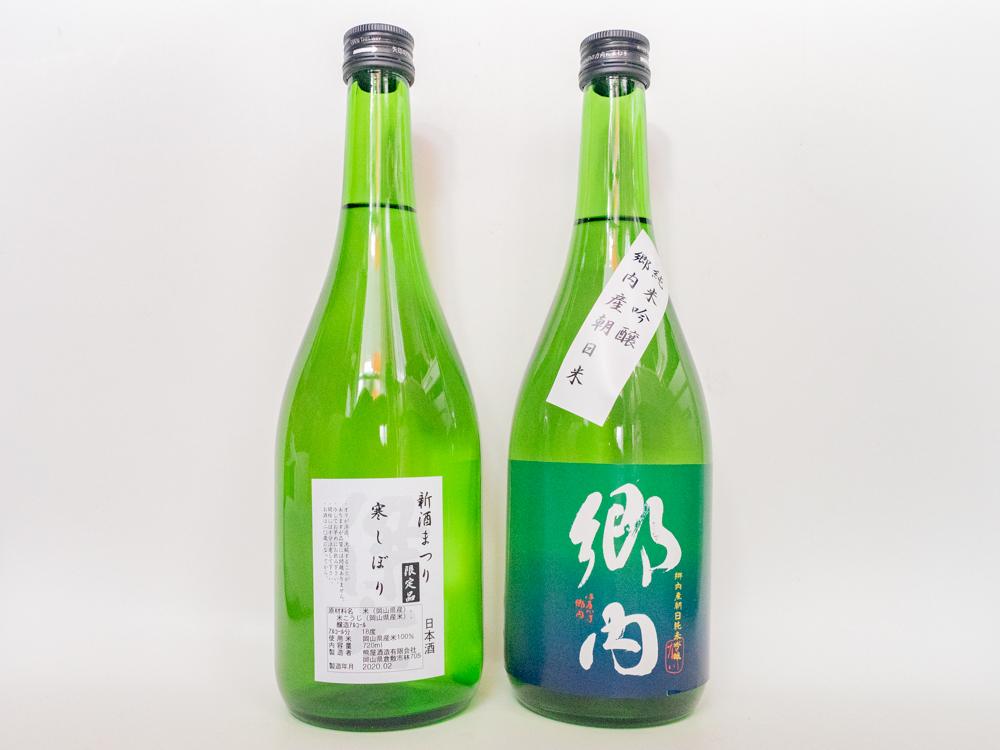 熊屋酒造 令和二年伊七新酒まつり:購入した酒(寒しぼり・郷内)