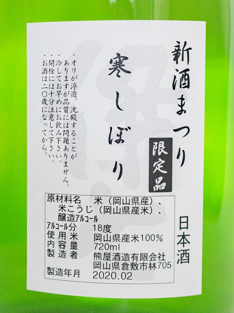 熊屋酒造 令和二年伊七新酒まつり:購入した酒(寒しぼり)