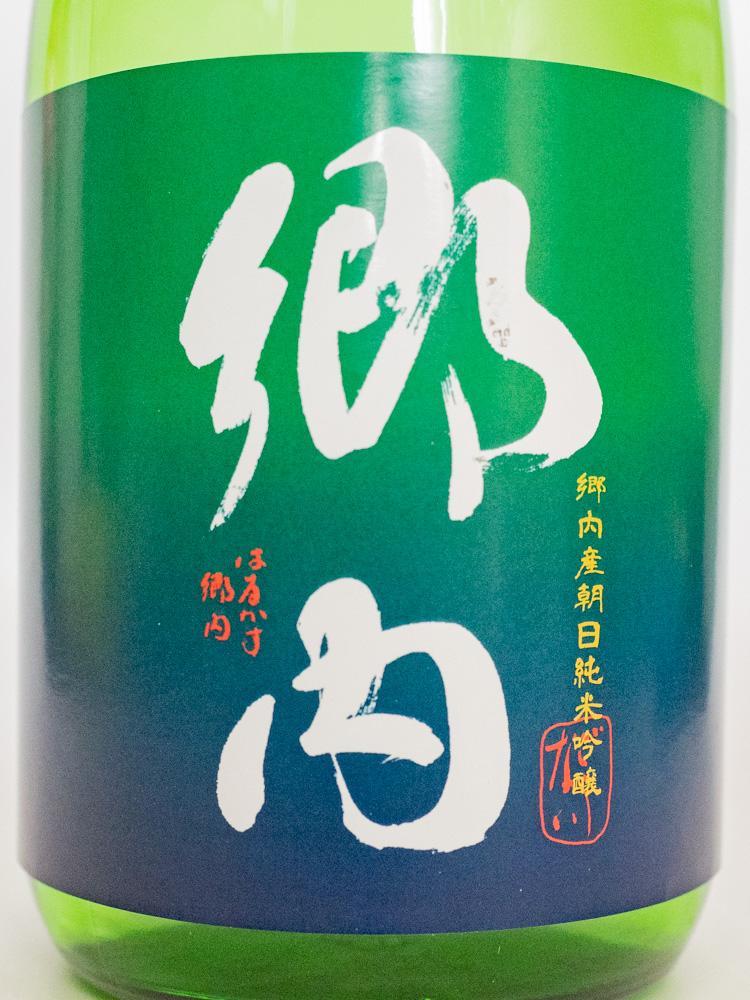 熊屋酒造 令和二年伊七新酒まつり:購入した酒(郷内)