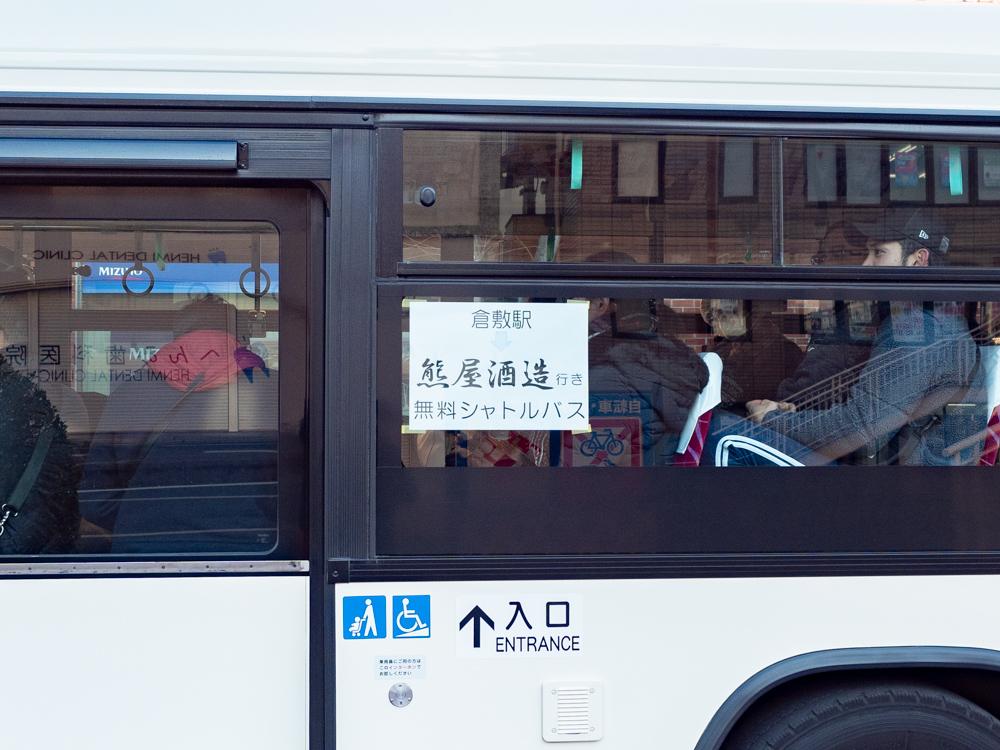 熊屋酒造 令和二年伊七新酒まつり:シャトルバス