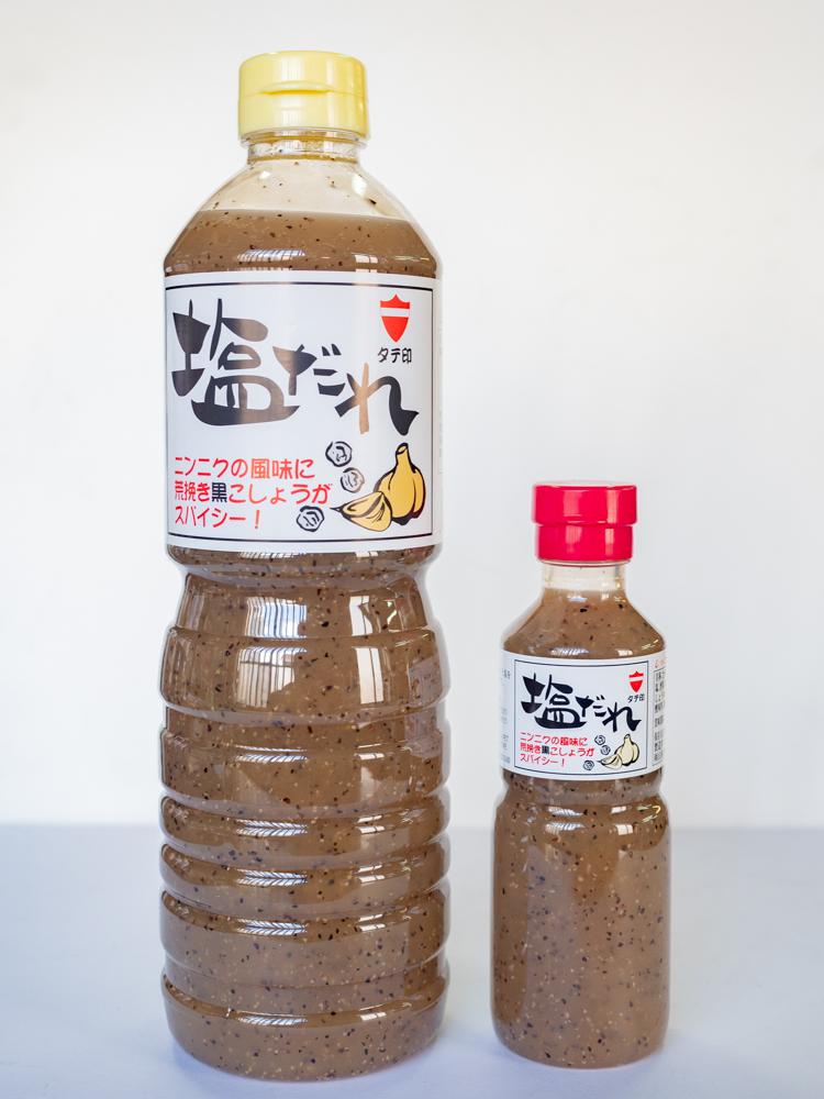 豊島屋(タテソース):塩だれ