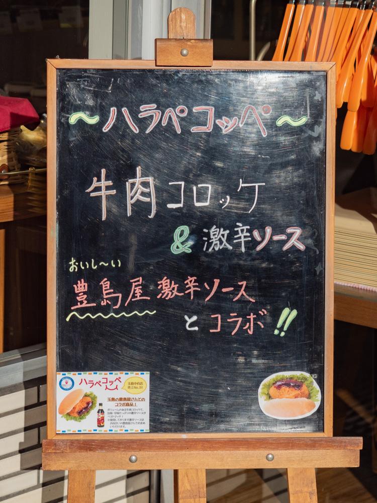 豊島屋(タテソース):キムラヤ店舗のハラペコッペ(牛肉コロッケ&激辛ソース)の案内