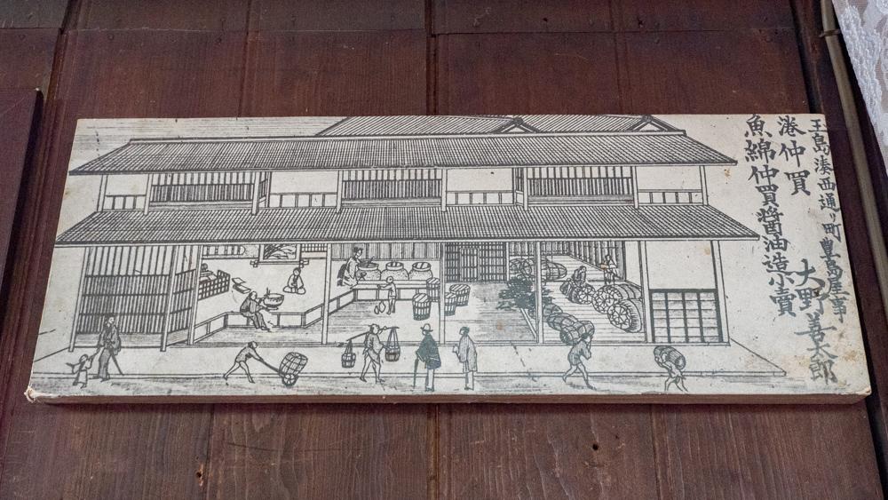 豊島屋(タテソース):江戸時代の豊島屋のようす