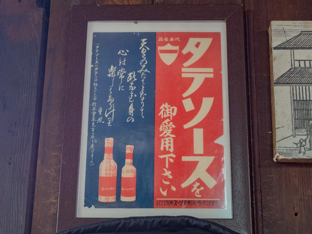 豊島屋(タテソース):昔の看板