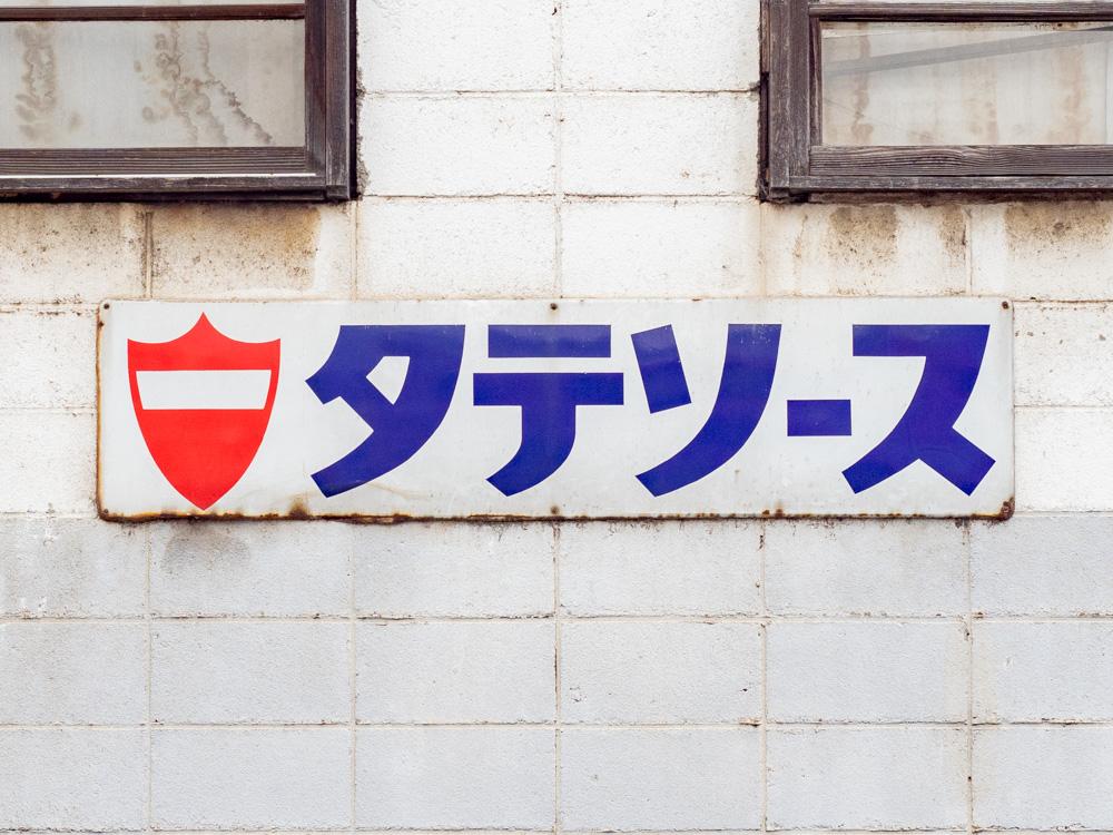 豊島屋(タテソース):看板