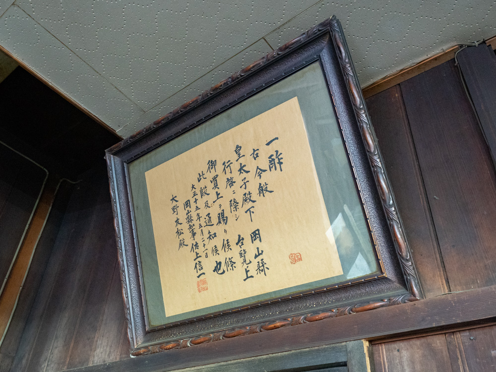 豊島屋(タテソース):皇太子買い上げ証