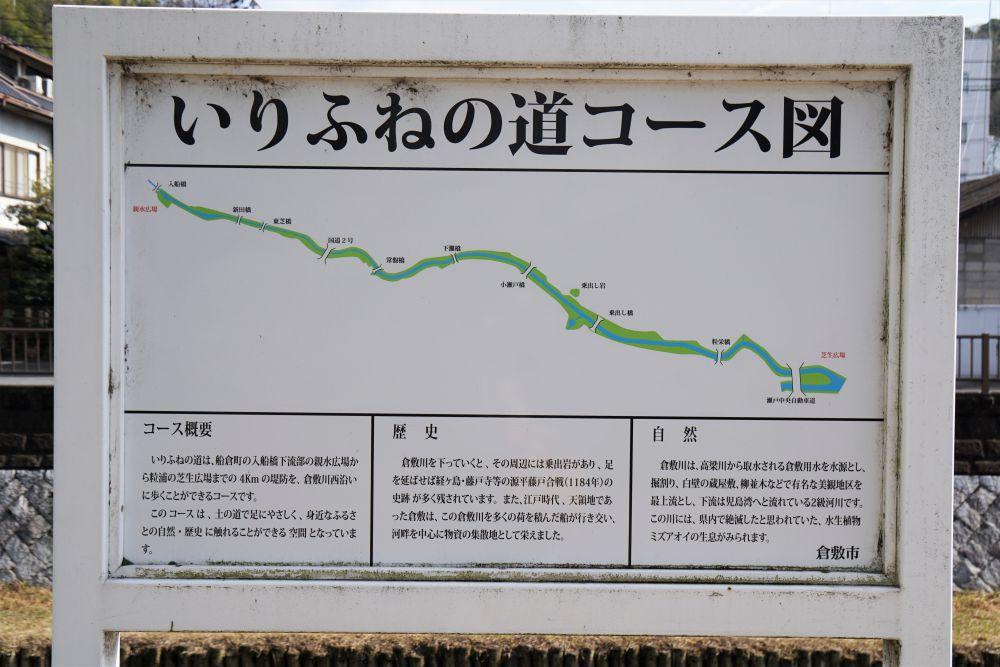 いりふねの路のコース図