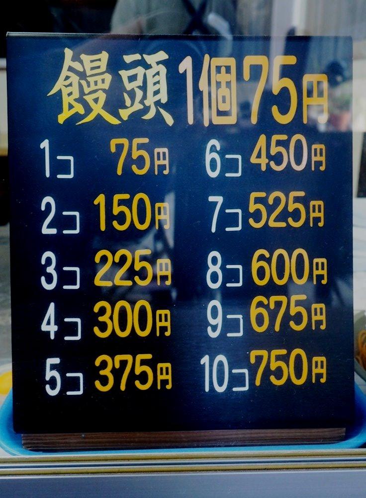 えびす饅頭 値段