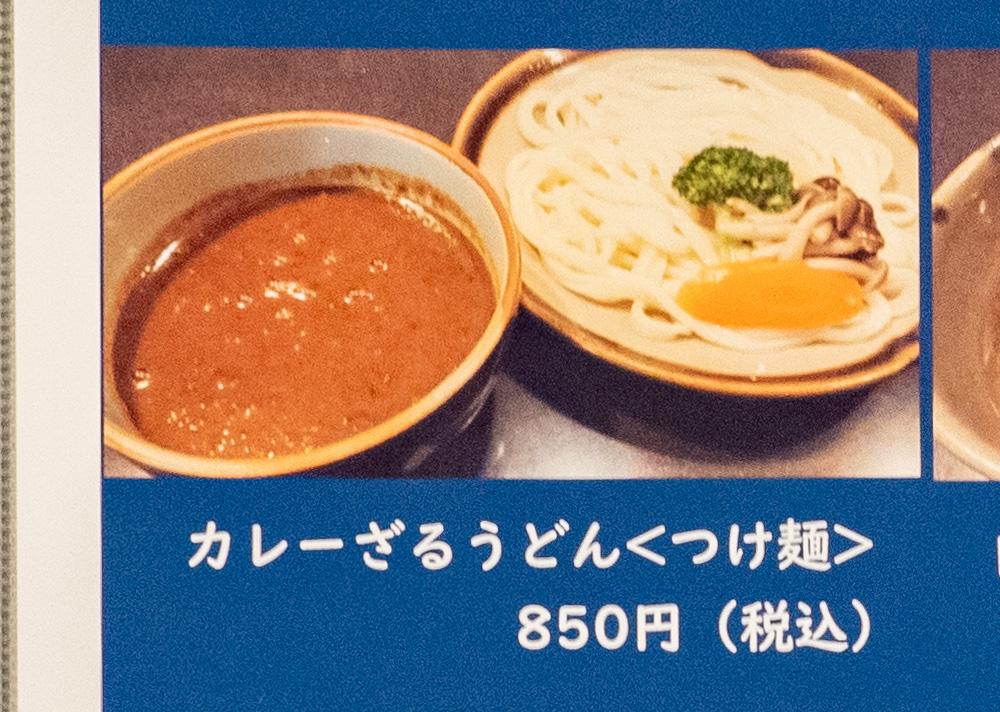 おおにし:カレーざるうどん(つけ麺)