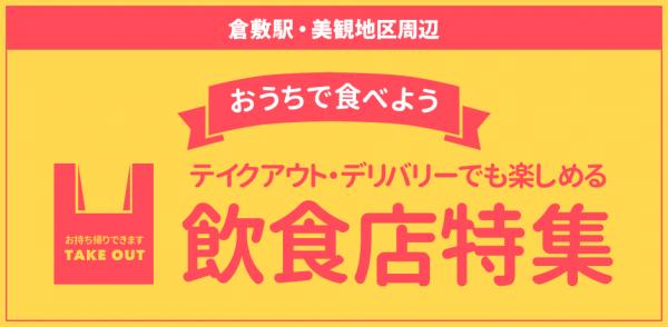 【随時更新】倉敷駅・美観地区周辺でテイクアウトができるお店まとめ