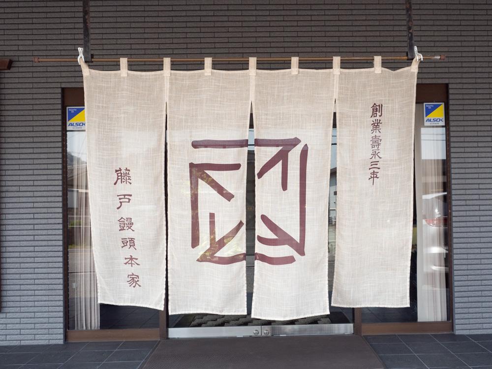 藤戸饅頭本舗:串田店 暖簾