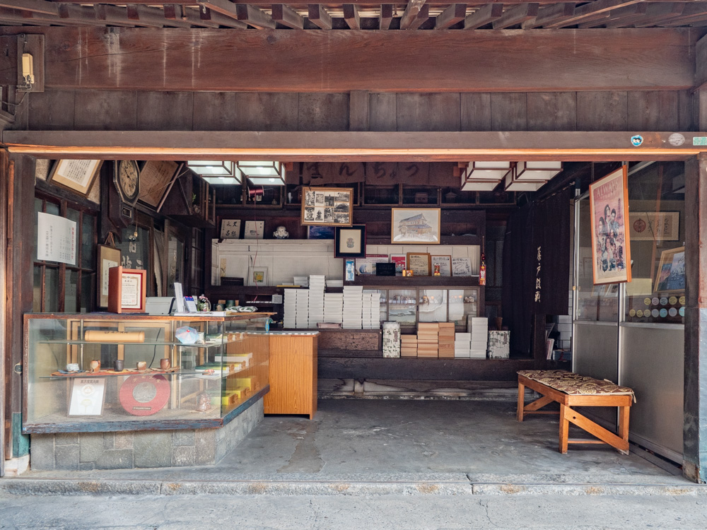 藤戸饅頭本舗:本店