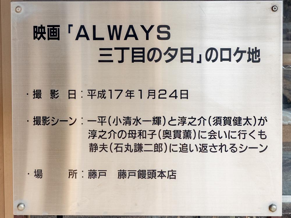 藤戸饅頭本舗:本店 ロケ地案内板